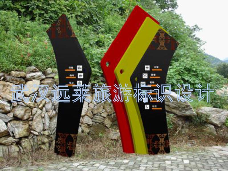 大洪山国家风景名胜区旅游解说标识标牌设计